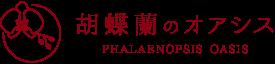 胡蝶蘭のオアシス