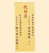 木目調紙札(レギュラー)