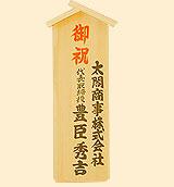木札(入札レギュラー)