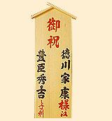 木札(入札ジャンボサイズ)